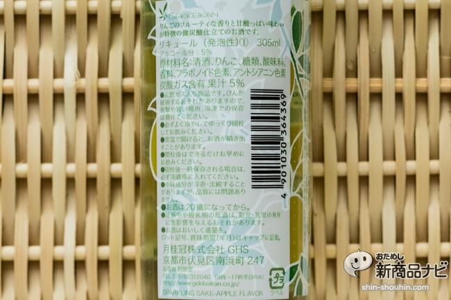 りんご味のうたかたCR5_2203