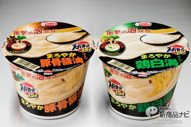泡立つスーパーカップ豚骨醤油CR5_2560