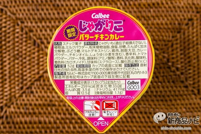 じゃがりこバターチキンカレーIMG_2150