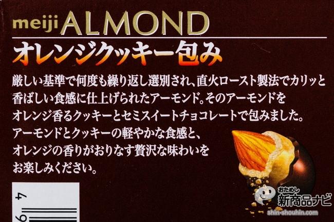 アーモンドオレンジクッキーIMG_0186