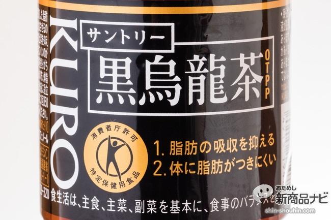 黒烏龍茶CR5_1584