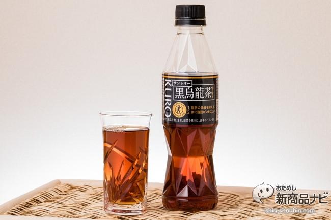 黒烏龍茶CR5_1603