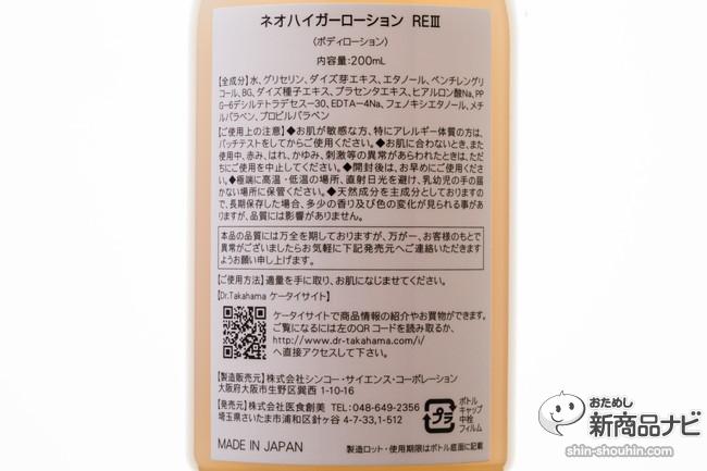 ネオ豆乳ローションIMG_3152