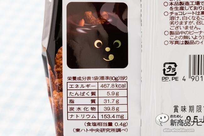 ショコラデコーンミルクチョコ味IMG_5840
