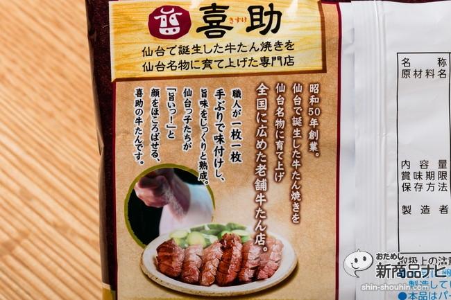 牛たんしお味IMG_6420