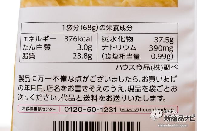 オーザック塩レモンチキン味IMG_6560