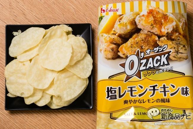 オーザック塩レモンチキン味IMG_6571