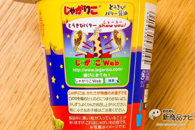 じゃがりこ とうきびバター醤油IMG_6834