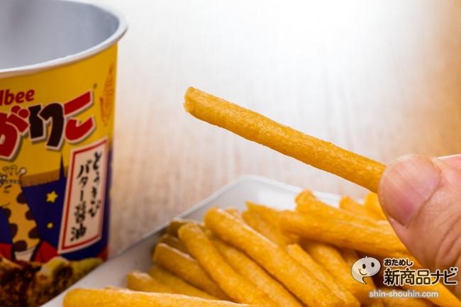じゃがりこ とうきびバター醤油IMG_6856