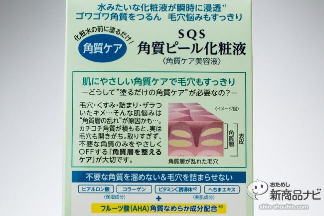角質ピール化粧液IMG_8472