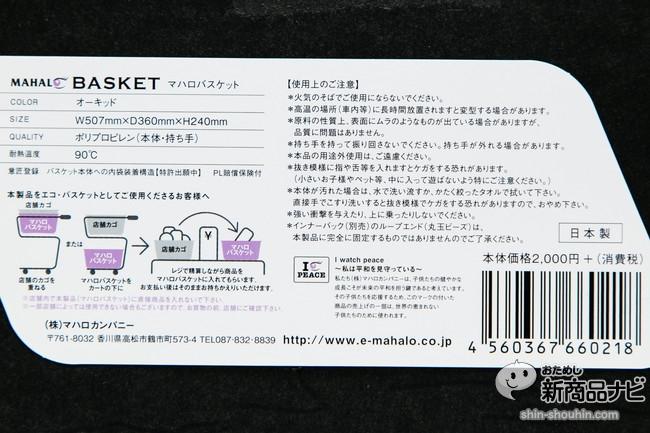 マハロバスケット5DS_1300