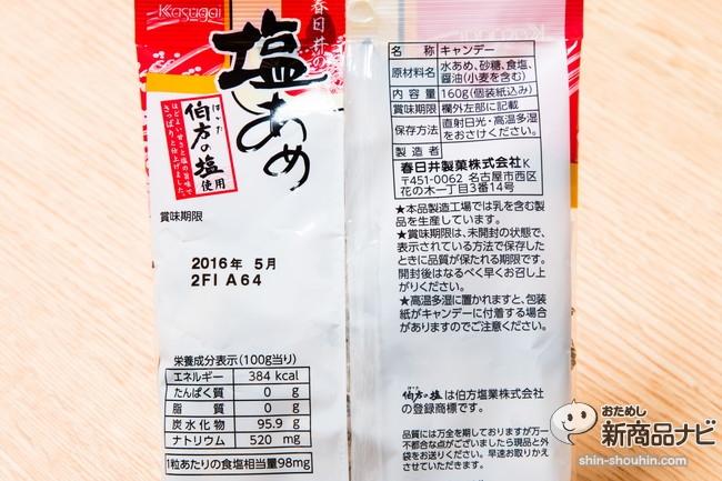 熱中症対策キャンディ5DS_2197