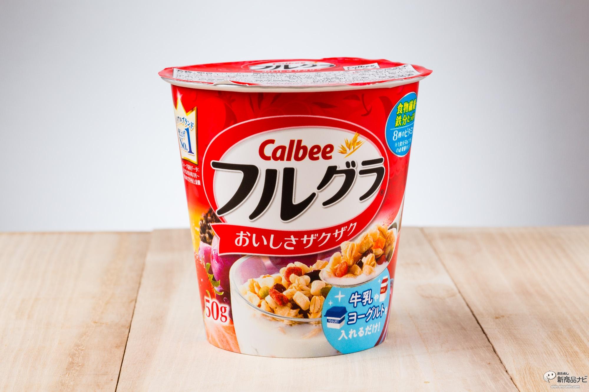 『カルビー フルグラ(カップタイプ)』大ブームのフルグラがじゃがりこ型カップにミルクを注ぐお手軽系に変身