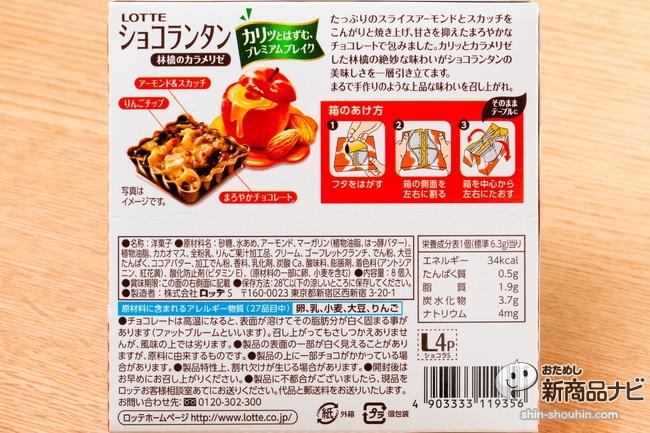 ショコランタン林檎のカラメリゼIMG_9270