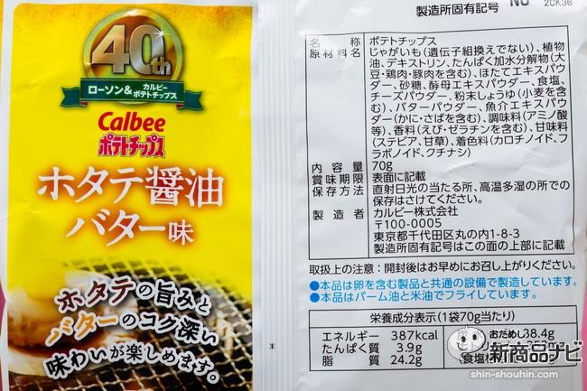ポテトチップスえび塩バターホタテ醤油バターIMG_0055