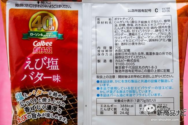ポテトチップスえび塩バターホタテ醤油バターIMG_0056