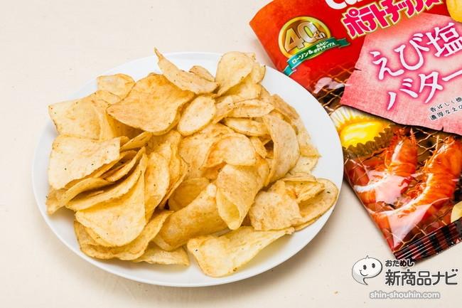 ポテトチップスえび塩バターホタテ醤油バターIMG_0063