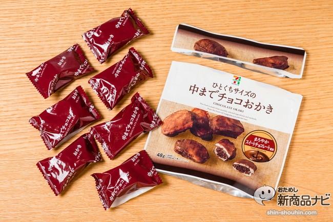 ひとくちサイズの中までチョコおかきIMG_9209