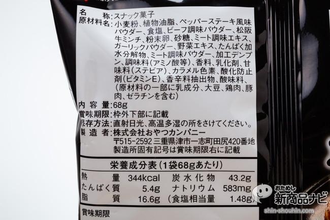 ベビースタードデカイラーメン松阪牛ステーキ味IMG_9927