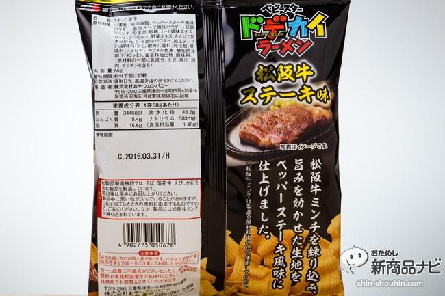 ベビースタードデカイラーメン松阪牛ステーキ味IMG_9932