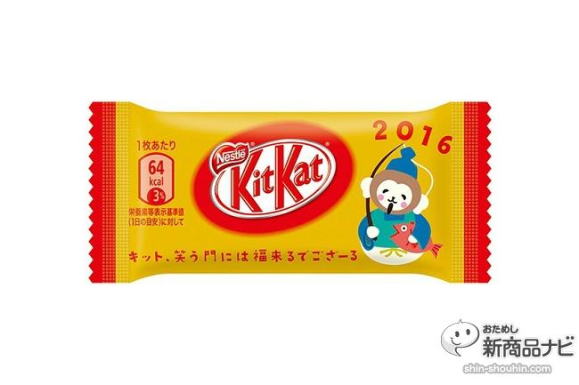 おとし玉KitKat_金色の個包装