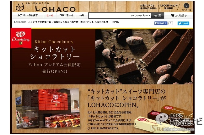 ショコラトリーサイトTOP_1