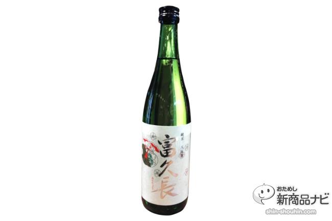 05_富久長純米酒八反草75