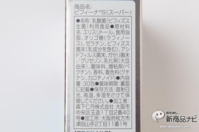 ビフィーナSスーパーIMG_7697