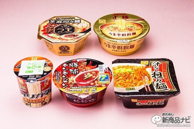 ランキング カップ 麺 【まるで店味!】職場で食べたい極上カップ麺7選