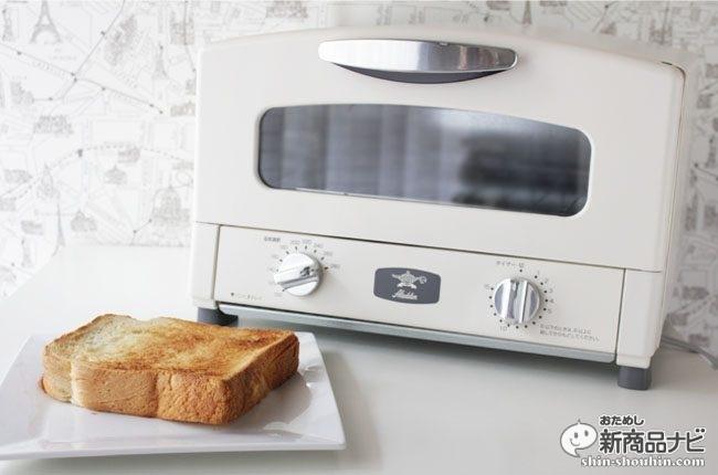 アラジン グラファイト トースター
