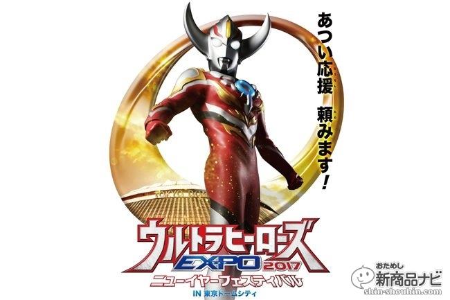 東京ドームで『ウルトラヒーローズEXPO2017』が開催!クレナイ ...