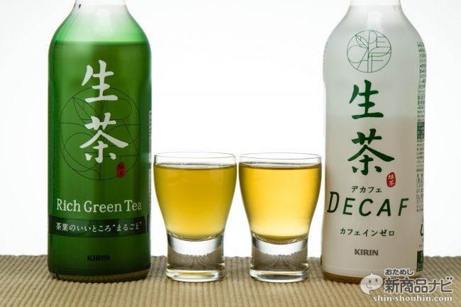 カフェ イン レス 緑茶