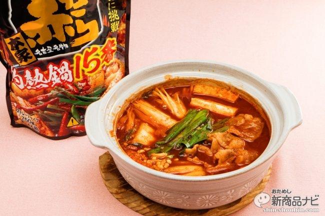 スープ 赤 から 鍋 ピリ辛OKなら鍋のスープの素は「赤から鍋スープ 三番」がおすすめ!〆のリゾットまで美味しい!