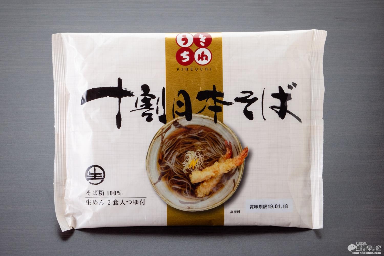 十割そばなのにつるつる食感!? 年越しそばに『きねうち麺 十割日本そば』は常温保存OKな生めんタイプ!