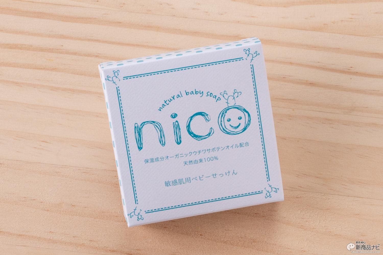 おためし新商品ナビ » Blog Archive » 無添加石鹸『nico』で肌トラブルは治る?親子でアトピーに悩んだ開発者がつくった石鹸 を体験レポート!