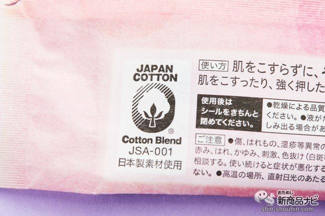 パッケージにプリントされた「JAPAN COTTON」のマーク