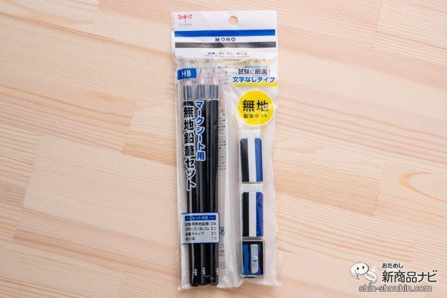 無地の鉛筆と消しゴム、鉛筆削りが含まれたセット