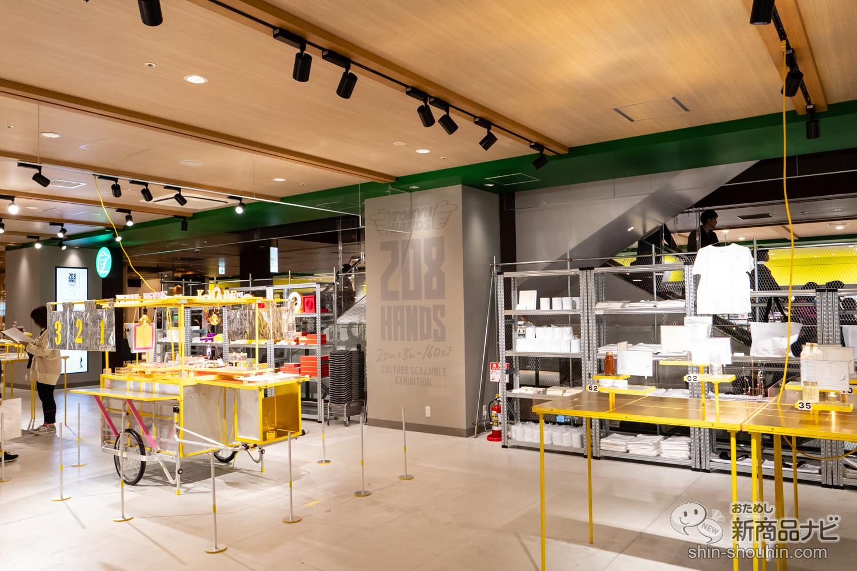 東急ハンズの中に「ピエール・エルメ」!? 渋谷スクランブルスクエアで期間限定『208HANDS × PIERRE HERMÉ』が開催中