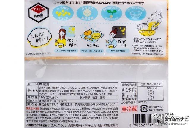 『コーンと豆腐の豆乳スープ仕立て』のパッケージ裏面
