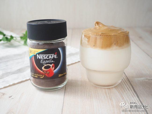 テーブルに並べられた『ネスカフェ エクセラ』とグラスに入ったタルゴナコーヒー