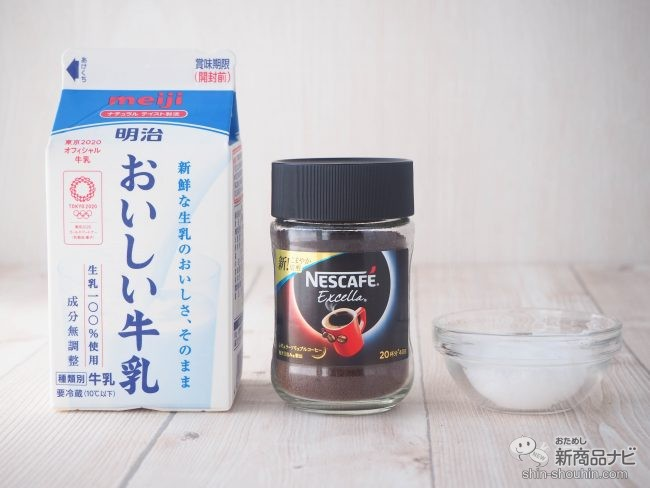 テーブルに並べられた牛乳、『ネスカフェ エクセラ』と砂糖