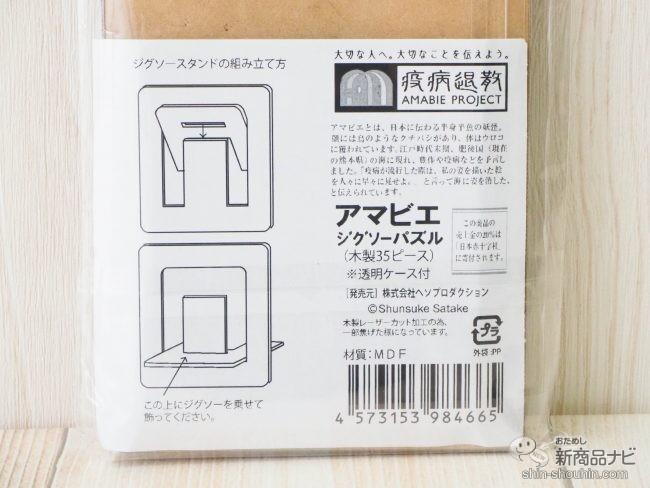 『アマビエ木製ジグソーパズル』のパッケージ裏面