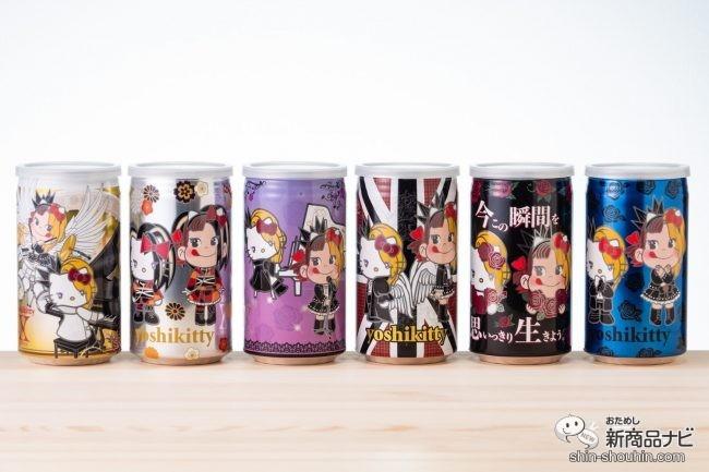 横一列に並べられた『yoshikitty×ペコ ミルキー缶』