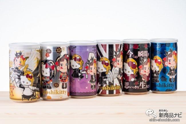 角度をつけて並べられた『yoshikitty×ペコ ミルキー缶』