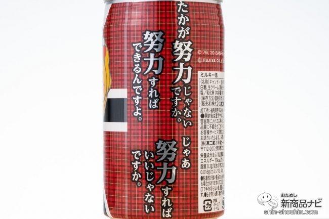 名言が書かれた赤い『yoshikitty×ペコ ミルキー缶』