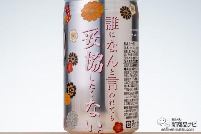 名言が書かれた銀色の『yoshikitty×ペコ ミルキー缶』