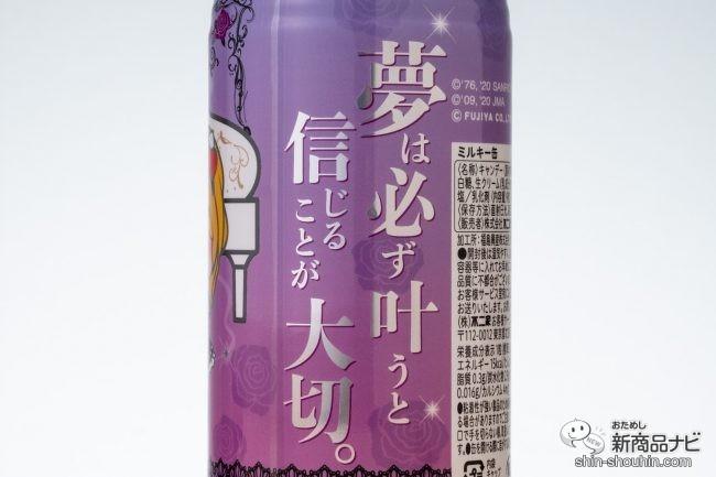名言が書かれた紫色の『yoshikitty×ペコ ミルキー缶』