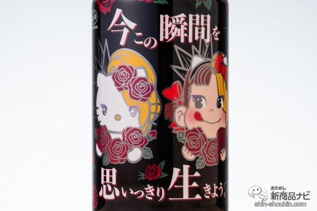 名言が書かれた黒い『yoshikitty×ペコ ミルキー缶』
