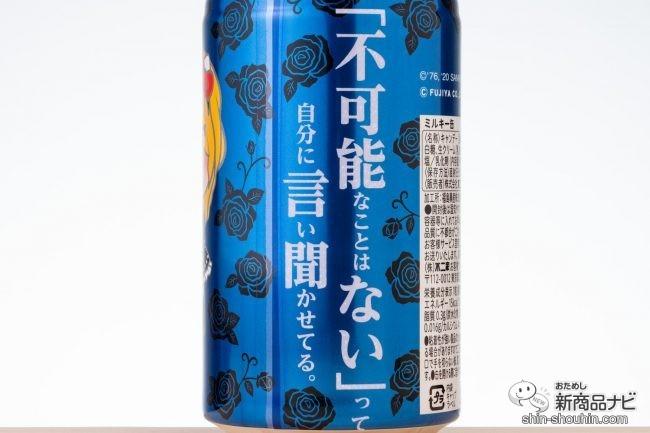 名言が書かれた青い『yoshikitty×ペコ ミルキー缶』