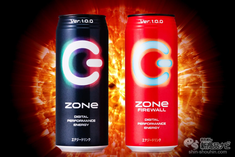 ドリンク zone エナジー 【衝撃】超没入エナジードリンク「ZONe」に新作『mad_hacker』が登場するも、味が完全に〇〇で笑った! 名前からは想像不可能